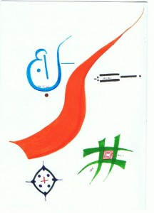 caligraphie 13
